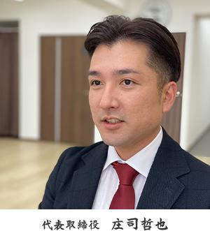 代表取締役 庄司哲也